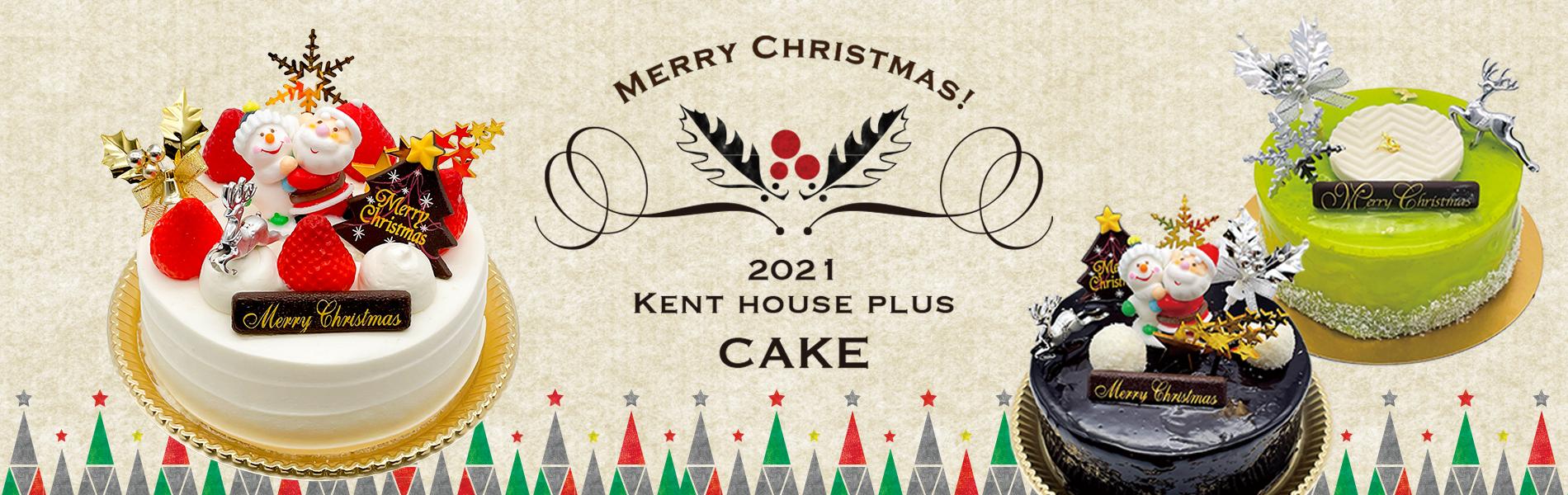 2021クリスマスケーキのご予約受付